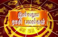 இன்றைய ராசிபலன் (11.12.2019)