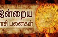 இன்றைய ராசிபலன் (21.02.2020)