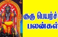 குருப்பெயர்ச்சி பலன்கள் 2020-21-ல் அனைத்து ராசிகாரர்களும் காத்திருக்கும் அதிர்ஷ்டம் என்ன?
