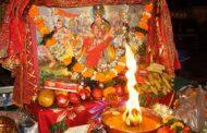 நவராத்திரி ஆரம்ப  நாள் அன்று படிக்க வேண்டிய  ஸ்லோகம்
